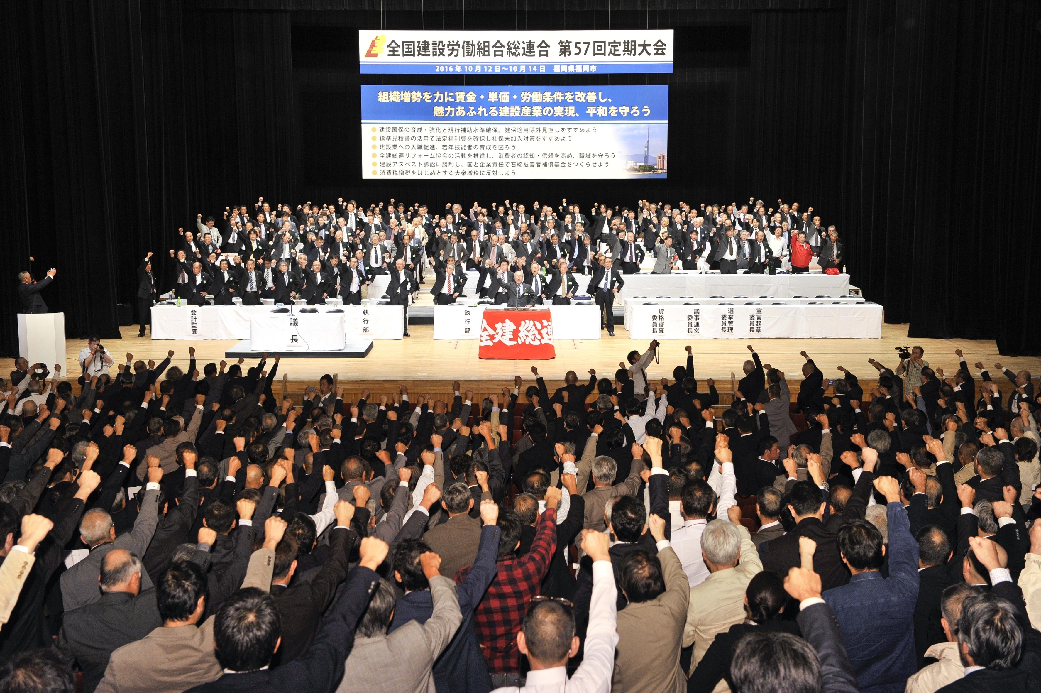 全53県連・組合の仲間が活発な討議を行った